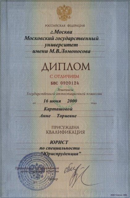 мгу консультация юридический